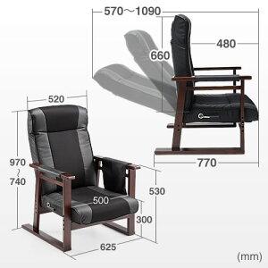 安楽椅子(高座椅子)