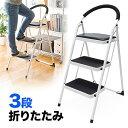 【スーパーSALE!半額商品】ステップチェア(3段) 折りたたみ 脚立 踏み台 ステップ台 椅子 イス