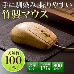 竹製マウス(有線)
