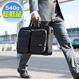 ビジネスバッグ メンズ ショルダー 軽量 15.6インチワイド 撥水加工 A4 パソコン 通勤 出張 EZ2-BAG051  【送料無料】