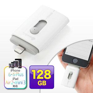 【送料無料】【ポイント5倍・割引クーポン配布中〜10/28 13:59まで】iPhone・iPad USBメモリ 1...