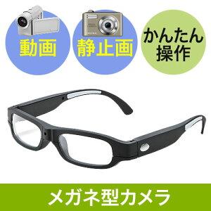 【送料無料】メガネ型カメラ(小型・ビデオ・動画・静止画・スパイ・防犯)【送料無料】