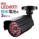ダミーカメラ (3個セット) ダミー防犯カメラ 屋内 屋外対応 防塵・防水規格IP44対応 EEX-SLRL017IRX3