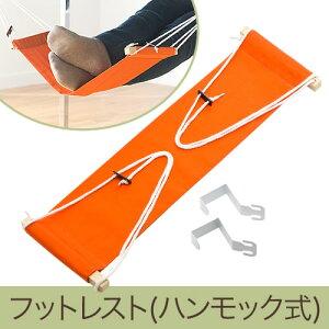 【在庫処分SALE】フットレスト(ハンモック式・ハンガー・オフィス・足置き・休息)【05P07…