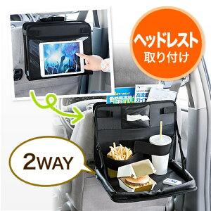 後部座席用トレイ(車載リアトレイ・ドリンクホルダー・ポケットティッシュ・iPad・タブレット...