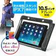 iPad・タブレットPC防水ケース(お風呂対応・iPad Air&10.1インチ汎用・スタンド機能付)