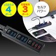 USB3.0ハブ(セルフパワー/ACアダプター付・電源スイッチ付・4ポート+2.1A充電ポート×3)【送料無料】