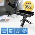 プロジェクター 小型 HDMI モバイルプロジェクタ 200ルーメン バッテリー内蔵 コンパクト スマートフォン タブレット 携帯 プロジェクタ EZ4-PRJ021【送料無料】