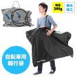 輪行袋(ロードバイク/クロスバイク/MTB・縦型/横型両対応・前後輪・軽量・ブラック)【送料無料】
