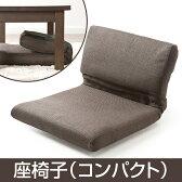座椅子(コンパクト・折りたたみ・背もたれ・ロータイプ・布・こたつ・リビング・フロア)【送料無料】