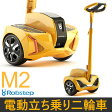 電動立ち乗り二輪車 Robstep(ロボステップ)M2【送料無料】