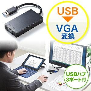 USB-VGA変換アダプタ(USB3.0ハブ付・ディスプレイ増設・デュアルモニタ・ディスプレイアダプタ)【送料無料】