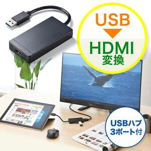USB-HDMI変換アダプタ(USB3.0ハブ付・ディスプレイ増設・デュアルモニタ・ディスプレイアダプタ)【送料無料】