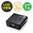 USB切替器(手動・2台用・USB2.0・プリンタ・外付けHDD・ワイヤレスキーボード&マウス対応)