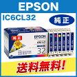 【エプソン純正インク】インクカートリッジ・6色パック IC6CL32【送料無料】