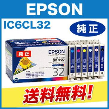 【エプソン純正インク】インクカートリッジ・6色パック IC6CL32