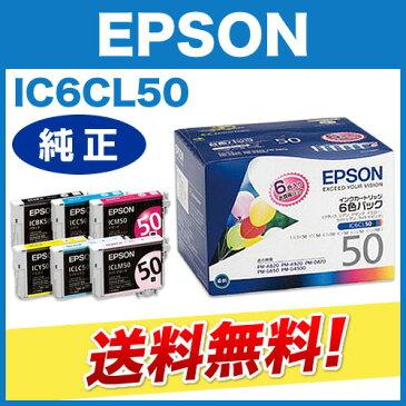 【エプソン純正インク】インクカートリッジ 6色セット IC6CL50