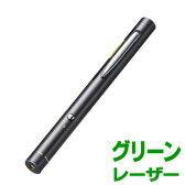 グリーンレーザーポインター LP-G350 サンワサプライ【送料無料】