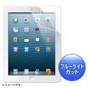 iPadブルーライトカットフィルム(第4世代・第3世代・iPad...