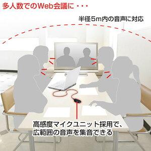 WEB会議高感度USBマイク