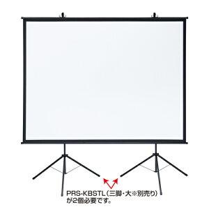 プロジェクタースクリーン壁掛け式(アスペクト比4:3・100型相当)
