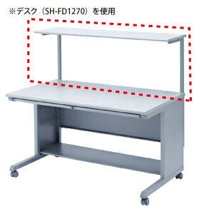【訳あり 新品】サブテーブル(SH-FD1270用) ※箱にキズ、汚れあり SH-FDS120 サンワサプライ