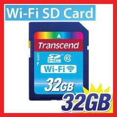【送料無料】Transcend社製 Wi-Fi SDカード SDHC 32GB class10 TS32GWSDHC10【送料無料】