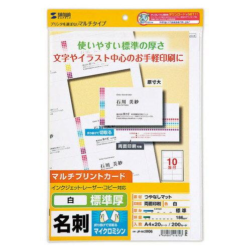 コピー用紙・印刷用紙, 名刺用紙 200 JP-MCM06