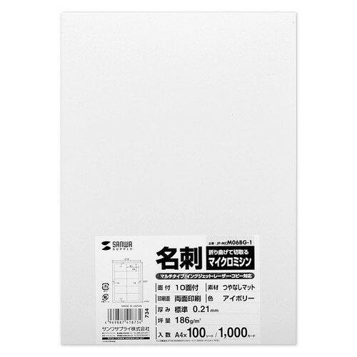 コピー用紙・印刷用紙, 名刺用紙 1000 JP-MCM06BG-1