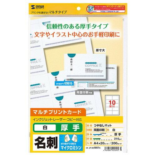 コピー用紙・印刷用紙, 名刺用紙 200 JP-MCM07N