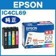 IC4CL69 エプソン純正 インクカートリッジ 4色パック 砂時計【送料無料】