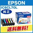 IC6CL70L エプソン純正 インクカートリッジ 増量6色パック さくらんぼ【送料無料】