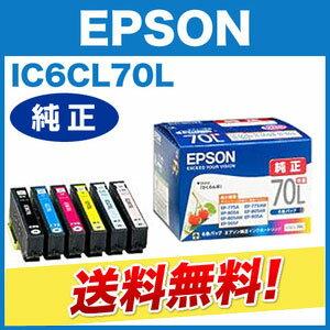 IC6CL70L_エプソン純正_インクカートリッジ_増量6色パック_さくらんぼ