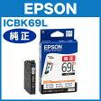 ICBK69L エプソン純正 インクカートリッジ ブラック(増量タイプ) 砂時計【ネコポス対応】