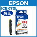 ICBK70L エプソン純正 インクカートリッジ ブラック(...