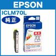ICLM70L エプソン純正 インクカートリッジ ライトマゼンダ(増量タイプ) さくらんぼ