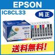 【エプソン純正インク】インクカートリッジ・8色セット IC8CL33【送料無料】