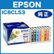 【エプソン純正インク】インクカートリッジ 8色セット IC8CL53【送料無料】