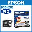 【エプソン純正インク】インクカートリッジ ブラック ICBK50【ネコポス対応】