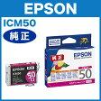 【エプソン純正インク】インクカートリッジ マゼンタ ICM50【ネコポス対応】