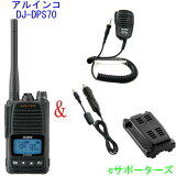【車載仕様4点セット】DJ-DPS70 KA&EMS-62&EDH-43&EDC-194A【ポイント10倍】アルインコデジタル簡易無線機 登録局