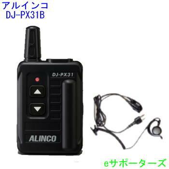 【DJ-PX3 後継モデル】DJ-PX31ブラック&EME-51Aアルインコ インカム トランシーバー【あす楽対応】