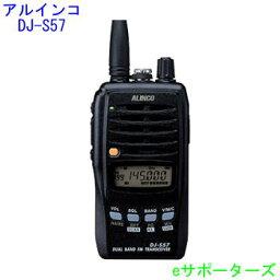 DJ-S57LAアルインコ アマチュア無線144/430MHz 5Wハンディ機《DJS57LA》※本体付属の乾電池ケースは防水構造ではありません。