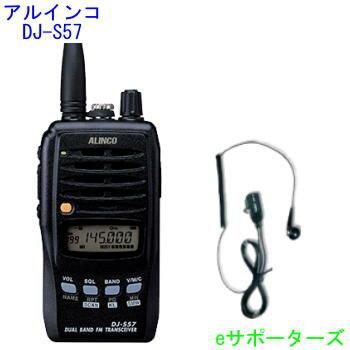 DJ-S57L&DP-11Sアルインコ アマチュア無線機ハンディ&イヤホンマイク