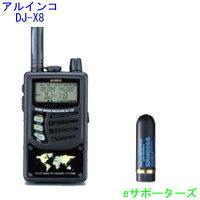 【送料代引き無料】即日発送DJ−X8とSRH−805S(アンテナ)のセットです