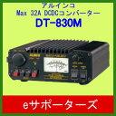 ポイント10倍【送料無料】DT-830M(DT830M)アルインコ DC-DCコンバーター【あす楽対応】