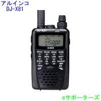ご予約・ポイント5倍【即日発送・送料無料】DJ−X81(DJX81)アルインコ広帯域受信機(レシーバー)