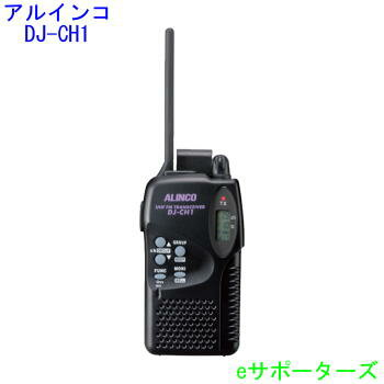 ポイント5倍DJ-CH1アルインコ インカム トランシーバー