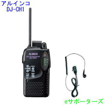 DJ-CH1(DJCH1)&DP-11Mアルインコ インカム トランシーバ...