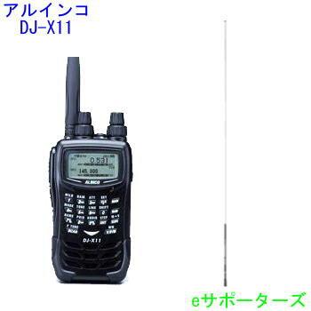 DJ-X11&SRH789広帯域受信用ロッドアンテナをプレゼント!アルインコ 広帯...